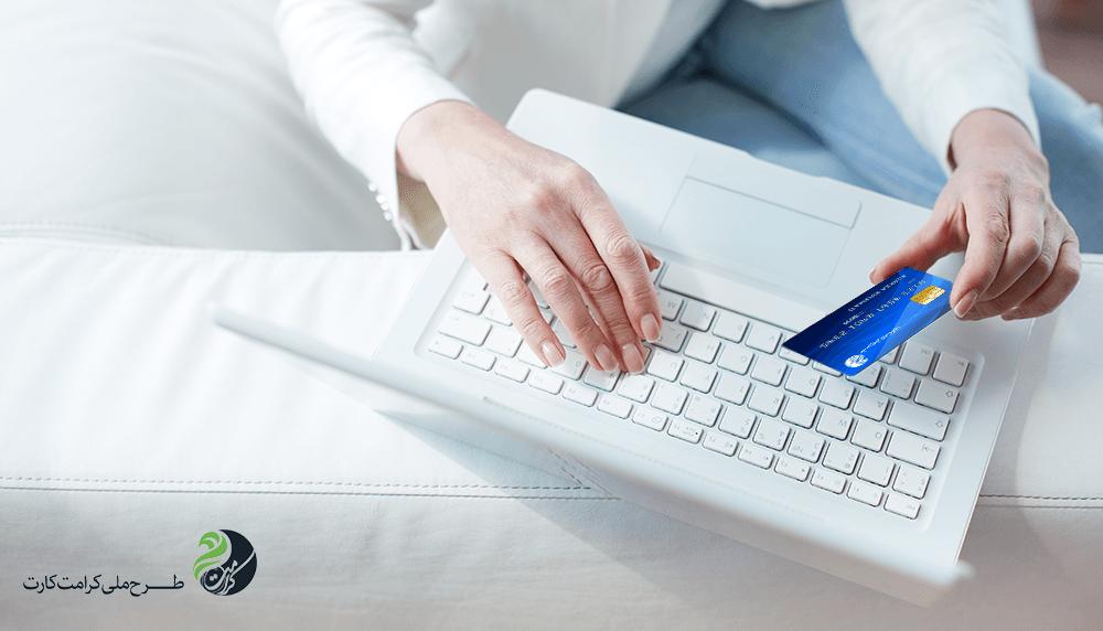 خرید اقساطی اعتباری کارکنان دولت